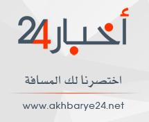 اخبار 24